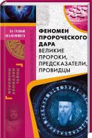 В. А. Демус Феномен пророческого дара. Великие пророки, предсказатели, провидцы 978-617-12-1677-8