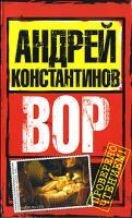Андрей Константинов Вор 978-5-17-048806-3, 978-5-9725-1001-6