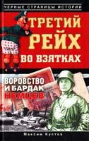 Кустов Максим Третий рейх во взятках 978-5-17-075441-0, 978-5-271-37041-0, 978-5-4215-2722-0
