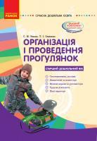 Ванжа С.М. Організація і проведення прогулянок: старий дошкільний вік. Серія «Сучасна дошкільна освіта»