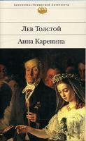 Лев Толстой Анна Каренина 978-5-699-14342-9, 5-699-14342-4
