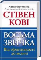 Кові Стівен Восьма звичка: Від ефективності до величі 978-617-12-2563-3