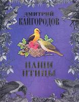 Дмитрий Кайгородов Наши птицы 5-17-004266-3