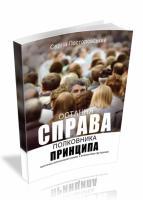 Постоловський Сергій Остання справа полковника Принципа 978-617-661-064-9