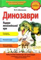 Школьник Юлія Динозаври. Ящери мезозойської ери 978-966-14-9208-9