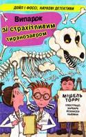 Торрі Мішель Випадок зі страхітливим тиранозавром 978-966-180-368-7