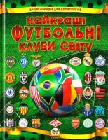 Шаповалов Д. Футбол. Клуби світу 978-617-695-029-5