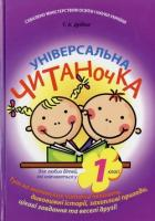 Дудіна Тетяна Універсальна читаночка 978-966-444-331-6