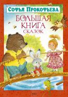 Прокофьева Софья Большая книга сказок 978-5-389-05182-9