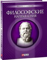Корниенко Анна Философские направления 978-966-03-6270-3