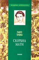 Тичина Павло Скорбна мати : вибрані твори 978-966-346-962-1