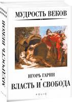 Гарин Игорь Мудрость веков. Власть и свобода 978-966-03-8875-8
