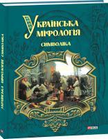 Кононенко Олексій Українська міфологія. Символіка 978-966-03-7905-3
