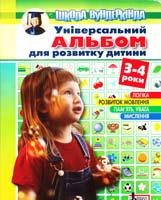 Пащенко Ольга УНІВЕРСАЛЬНИЙ АЛЬБОМ для розвитку дитини3-4 роки