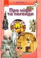 Укладач Клімов А. Про міфи та легенди. Ілюстрована енциклопедія для дітей 978-617-540-983-1