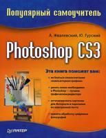 А. Жвалевский, Ю. Гурский Photoshop CS3. Популярный самоучитель 978-5-91180-604-0