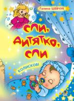 Шевчук Галина Ярославівна Спи, дитятко, спи: Колискові. 978-966-408-175-4