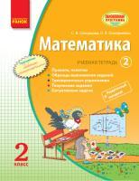 Скворцова С.А., Оноприенко О.В. Математика. 2 класс. Учебная тетрадь: В 3 ч. Часть 2