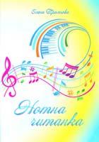 Троянова Олена Нотна читанка : методичні рекомендації для роботи з початківцями у класі фортепіано 979-0-707505-59-5