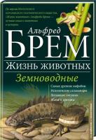 Брем Альфред Земноводные 978-617-12-0464-5