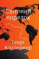 Кіссінджер Генрі Світовий порядок. Роздуми про характер націй в історичному контексті 978-617-7682-39-3