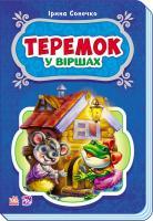 Сонечко Ірина Теремок у віршах 978-966-747-922-0