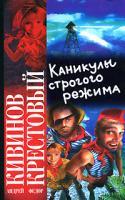 Андрей Кивинов, Федор Крестовый Каникулы строгого режима 978-5-17-051005-4, 978-5-9725-1212-6
