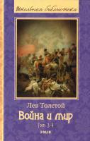 Лев Толстой Война и мир: роман: в 4-х т. Т.3-4. 978-966-03-7088-3