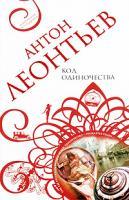 Антон Леонтьев Код одиночества 978-5-699-33688-3