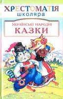 Українські народні казки 966-661-045-0