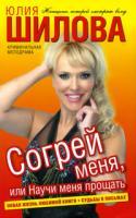 Юлия Шилова Согрей меня, или Научи меня прощать 978-5-17-064599-2, 978-5-403-02996-4