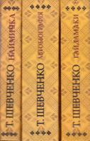 Шевченко Тарас Наймичка. Автобіографія. Гайдамаки (комплект з 3 книг) 978-966-03-6778-4