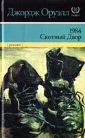 Оруэлл Джордж 1984 ; Скотный Двор 978-5-17-083387-0