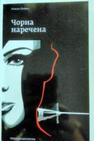 Рижка Роман Чорна наречена 978-617-569-264-6