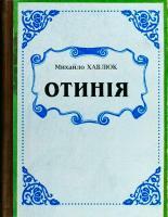 Хавлюк Михайло Отинія. Життя присвячене Богові і Україні.