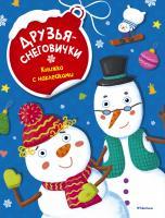 Александрова Ольга Друзья-снеговички 978-5-389-11900-0