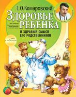 Комаровский Евгений Здоровье ребенка и здравый смысл его родственников 978-966-2065-16-9