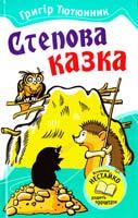 Тютюнник Григір Степова казка: Казки і оповідання 978-617-538-163-2