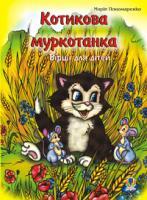 Пономаренко Марія Антонівна Котикова муркотанка: Вірші для дітей. 966-408-052-7