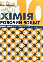 Савчин Марія Хімія. Робочий зошит 10 кл. 966-8849-04-3