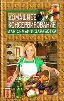 Составитель О. В. Завязкин Домашнєє консервирование для семьи и заработка 978-966-481-844-2