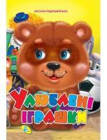 Радушинська Оксана Глазки-малятко. Улюблені іграшки 978-966-935-471-6