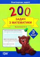 Васютенко В. 200 задач з математики. З клас 978-617-030-677-7