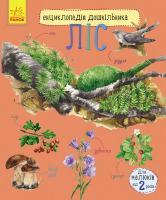 Каспарова Юлія Енциклопедія дошкільника. Ліс 978-617-09-3619-6