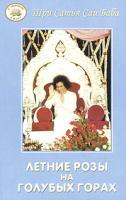 Шри Сатья Саи Баба Летние розы на голубых горах. 1976 5-94355-082-8