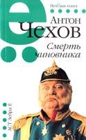 Чехов Антон Смерть чиновника 978-5-17-068602-5