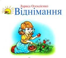 Олексієнко Лариса Віднімання 966-8761-91-х