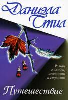 Стил Д. Путешествие (пер. с англ. Черной Е.Б.) 5-17-009904-5