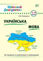 Терещенко В. М. Українська мова. 1–4 класи 978-966-284-615-7