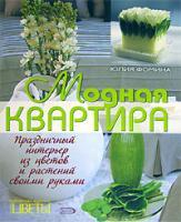 Юлия Фомина Модная квартира. Праздничный интерьер из цветов и растений своими руками 5-699-15788-3